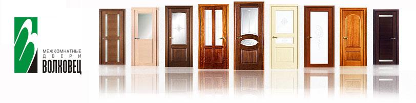 """Двери \""""Волховец\"""" на 1volhovec.ru"""